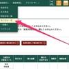 """松井証券の投信工房で初めての""""リバランス""""、ロボティクス関連企業への投資ができる「iTrustロボ」をポートフォリオに組み込んでみた"""