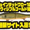 【ガンクラフト】S字系ビッグベイトのオリカラ極カラー「ジョインテッドクロー128ヴィジブルゴールド鮎」通販サイト入荷!