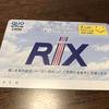 株主優待をリスク0でゲットしよう!「リックス (7525)」クロス取引実践