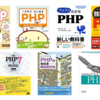 『PHP入門』初心者向けおすすめ本・参考書|7選