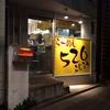 【今週のラーメン1996】 らーめん こじろう526 (東京・渋谷) 526正油(汁なし)