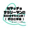 細マッチョサラリーマンの1日の減量食を大公開!(平日仕事編)