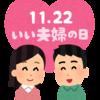 今日はいい夫婦の日です。気温は寒いですが、心は温かく過ごしましょう!