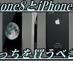 【徹底比較】2017 アイフォン8買い替えるべき?iPhone7 iPhone8どっちがいいか?