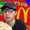 ブラジルのマクド食べてみた【YouTube解説回】