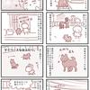 【犬漫画】犬と一緒に泊まれるロッジ&ドッグラン【和歌山旅行記その2】