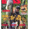 【バス釣り雑誌】中層の釣りを攻略「アングリングバス Vol.32」発売!