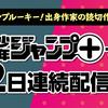 少年ジャンプ+にルーキー出身作家の読切が2日連続で掲載!
