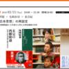 大澤聡 × 先崎彰容 × 東浩紀「日本思想」の再設定:前半部の要点まとめ #ゲンロン