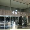 TrySailツアー千葉の感想(ナンス中心)