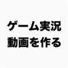 AviUtilとGeforce Shareが捗る!YouTube動画の作り方(ゲーム実況動画編)