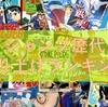 【2019年版】少年ジャンプで歴代最も人気の漫画は!?発行部数ランキングtop20!