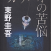 東野圭吾の『ガリレオの苦悩』を読んだ