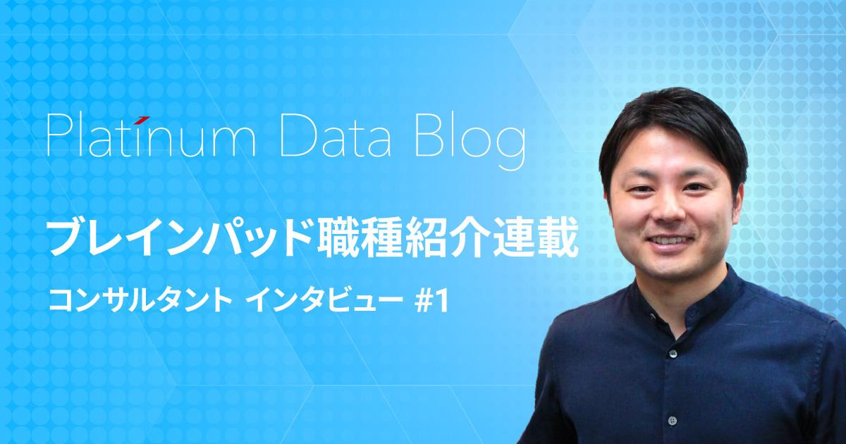 なぜコンサルタントがブレインパッドに集うのか?~データ活用で日本企業を変える挑戦~