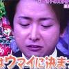 嵐にしやがれ元日スペシャル その1〜入れ歯外れた?〜