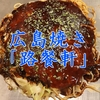 【路餐軒】辛さ最強?激辛広島焼を食べる!【向日市激辛商店街】