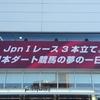 JBC観戦