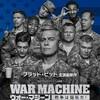 「ウォー・マシーン~戦争は話術だ!~」オススメレビュー【Netflix 】う~ん残念。