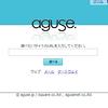 お役立ちサイト紹介!^。^!その3 【aguse.jp】