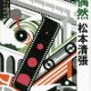 十万分の一の偶然 松本清張×田村正和 中谷美紀、高嶋政伸、内山理名… ドラマの原作・キャストなど…