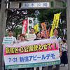 新宿区立公園使わせて!7.31新宿アピールデモ