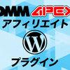 アフィリエイト自動投稿プラグイン DMM+APEXセット