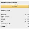 アマゾンで洗剤7円!&セブンイレブンのお得なキャンペーン
