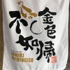 SOBA HOUSE 金色不如帰 新宿御苑本店(新宿御苑前)