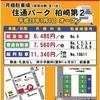 八戸市柏崎一丁目の月決駐車場 1台空きあり!