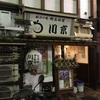 島根県松江 出張2軒目 郷土料理はここがおススメ 川京  ご馳走様だんだん!