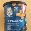 【お菓子】Lil'crunchies Garden Tomato〜赤ちゃん用の美味しいお菓子!〜