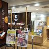 KINOTOYA BAKE ポールタウン店 / 札幌市中央区南2条西3丁目 さっぽろ地下街ポールタウン内