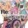 Re:ゼロから始める異世界生活 21 (MF文庫J)