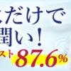 株式会社ファインエイドから誕生!保湿力に優れた化粧水「肌しるべ」が500円でお試しできるチャンスです!