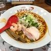 えびくらぶ『えびらーめん』太麺に絡む熱々の超濃厚なえびスープは絶品だった!!当然おい飯は必須だよ!!