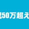 ご報告♪ 資産合計が50万円超えたよー