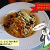 『ボラント』名古屋で知る人ぞ知るパスタの名店!是非食べて欲しい絶品クリームパスタ!