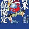 (書く人) 紛争を避けるために 『まんがでわかる日米地位協定 高校生が日米地位協定を調べてみた!』 シナリオ作家・平良隆久さん(58) - 東京新聞(2020年11月1日)