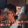 『あいのり: Asian Journey』シーズン2 エピソード2「口悪女と泣き虫男」