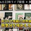 本日22時ライブ配信 📚 旅気分になれる本!全部紹介します!