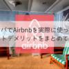 ヨーロッパでAirbnbを実際に使ってみて、メリットデメリットをまとめてみた。