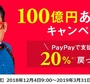 PayPay(ペイペイ)100億円キャンペーン終了
