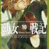 【ネタばれあり】小説「幼女戦記」10巻感想 Bookwalkerに期間限定特典あるよ