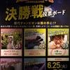 竹島水族館 2019 7/4