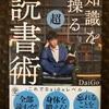 『知識を操る超読書術』Daigo