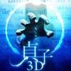 『貞子3D』鑑賞・ネタバレあり。