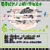 【楽々・攻略】マル秘電子ピアノ使い方セミナー~ローランド編~