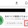YouTubeのチャンネルを追加する方法(同じアカウントで複数のチャンネルを作成)