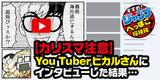 【17話】【カリスマ注意】youtuberヒカルさんにインタビューした結果・・・
