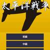 太平洋戦争クイズアプリ